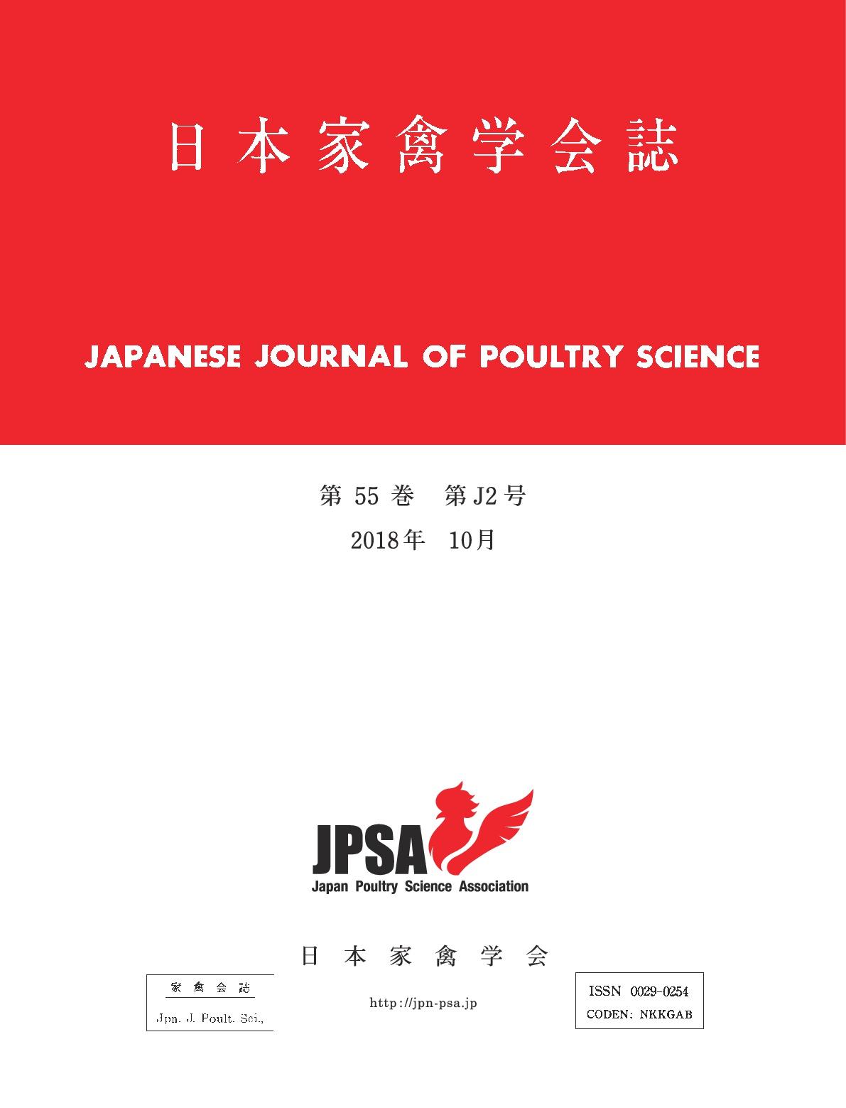 日本家禽学会誌